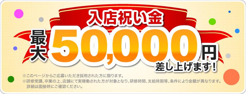 入店祝い金10,000円差し上げます