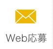 Web応募